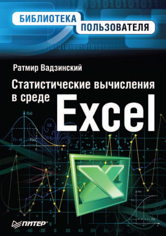 Ратмир Николаевич Вадзинский Статистические вычисления в среде Excel айзек м п вычисления графики и анализ данных в excel 2013 самоучитель
