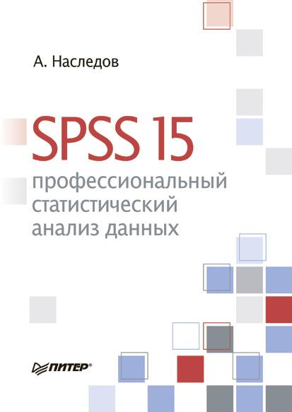 Андрей Наследов SPSS 15: профессиональный статистический анализ данных