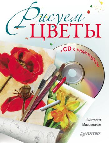 Виктория Мазовецкая бесплатно