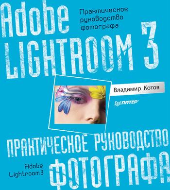 Владимир Котов Adobe Lightroom 3. Практическое руководство фотографа бра lightstar 801613