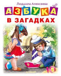Алексеева, Людмила Михайловна  - Азбука в загадках