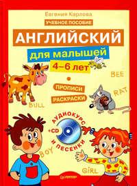 Карлова, Евгения  - Английский для малышей. 4-6 лет: прописи, раскраски
