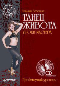 Татьяна Юрьевна Ведехина Танец живота. Уроки мастера. Продвинутый уровень танец живота уроки саломеи сd с видеокурсом