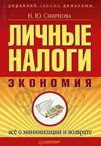 Смирнова, Наталья Юрьевна  - Личные налоги: экономия. Всё о минимизации и возврате
