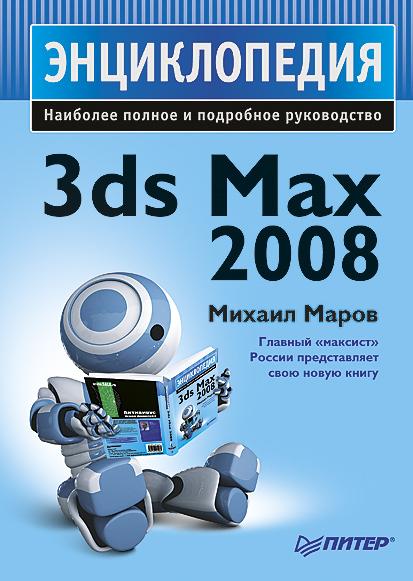 Михаил Николаевич Маров бесплатно
