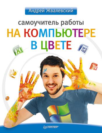 Самоучитель работы на компьютере в цвете от ЛитРес