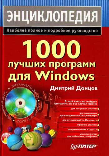 1000 лучших программ для Windows. Энциклопедия