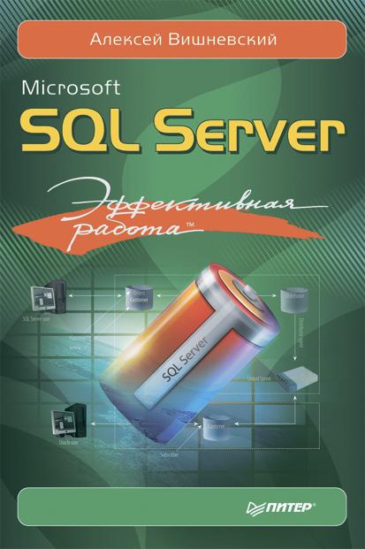 Алексей Вишневский Microsoft SQL Server. Эффективная работа петкович душан microsoft sql server 2012 руководство для начинающих