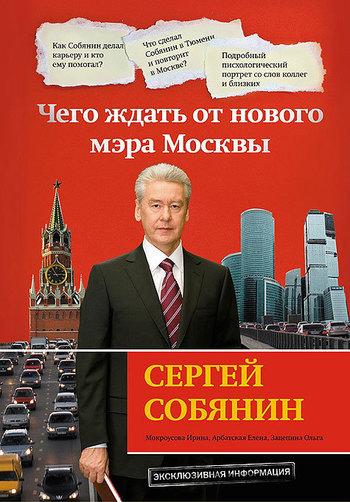 Ирина Мокроусова - Сергей Собянин: чего ждать от нового мэра Москвы