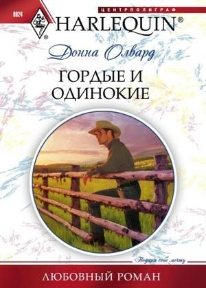 занимательное описание в книге Донна Олвард