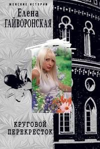 Гайворонская, Елена  - Круговой перекресток