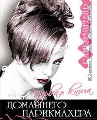 Отсутствует - Первая книга домашнего парикмахера