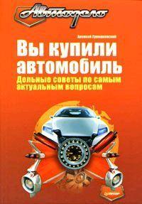 Алексей Громаковский - Вы купили автомобиль. Дельные советы по самым актуальным вопросам