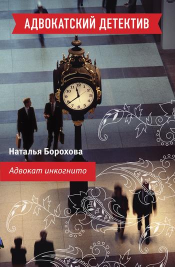 Обложка книги Адвокат инкогнито, автор Борохова, Наталья