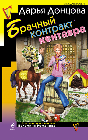 Дарья Донцова - Брачный контракт кентавра