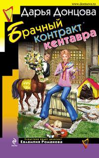 Донцова, Дарья - Брачный контракт кентавра