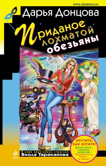 Обложка книги Приданое лохматой обезьяны, автор Донцова, Дарья