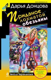 Донцова, Дарья  - Приданое лохматой обезьяны