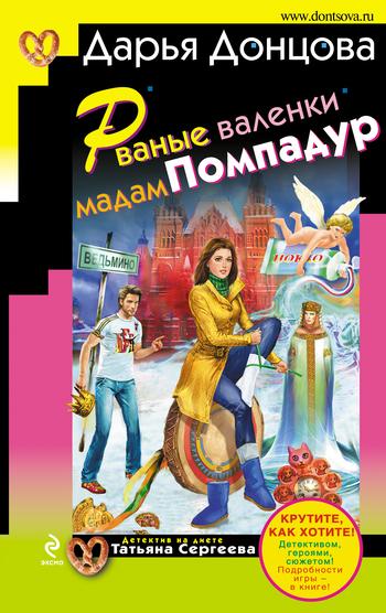 Обложка книги Рваные валенки мадам Помпадур, автор Донцова, Дарья