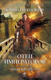Иванович, Юрий  - Рыцарский престол