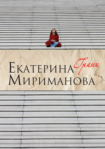 Екатерина Мириманова Грани екатерина мириманова грани