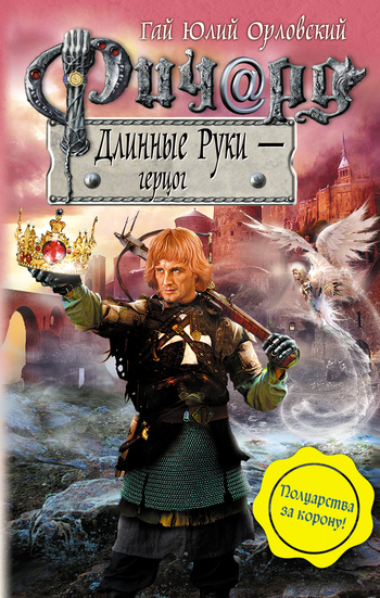Ричард Длинные Руки – герцог - Орловский Гай Юлий