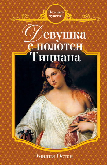 Эмилия Остен Девушка с полотен Тициана