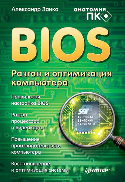 Александр Заика BIOS. Разгон и оптимизация компьютера адриан вонг справочник по параметрам bios