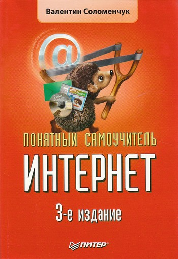 Валентин Соломенчук Понятный самоучитель Интернет как создатьб сайт купить домен и разместить в интернете на хостинге