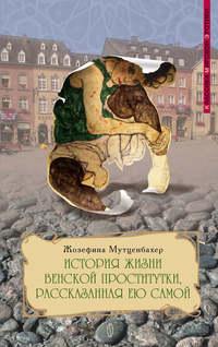 Мутценбахер, Жозефина  - История жизни венской проститутки, рассказанная ею самой
