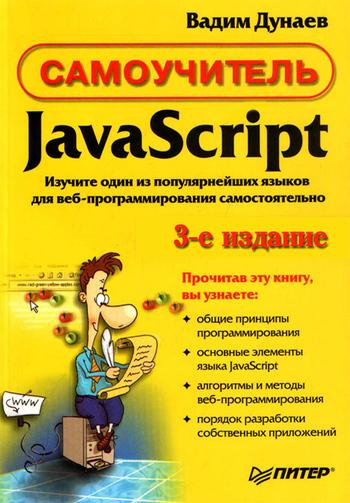 Скачать Самоучитель JavaScript бесплатно Вадим Дунаев