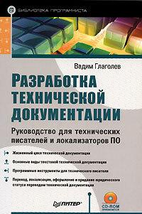 Разработка технической документации. Руководство для технических писателей и локализаторов ПО
