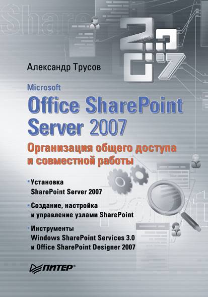 Александр Трусов Microsoft Office SharePoint Server 2007. Организация общего доступа и совместной работы microsoft project management 2007 toolkit – microsoft office project 2007 step by step and in the trenches with microsoft office project 2007