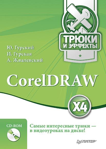 Ирина Гурская CorelDRAW X4. Трюки и эффекты coreldraw x4 трюки и эффекты cd с видеокурсом