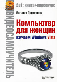 Компьютер для женщин. Изучаем Windows Vista