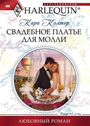 Кара Колтер Свадебное платье для Молли свадебное платье fs115