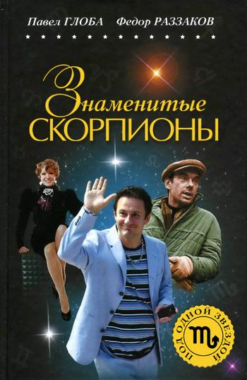 Федор Раззаков Знаменитые Скорпионы федор раззаков алла пугачёва 50 мужчин примадонны