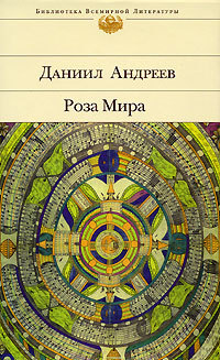 Даниил Леонидович Андреев Роза Мира роза мира книгу онлайн