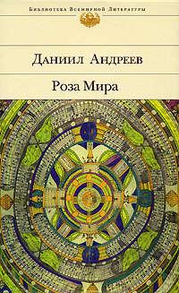 Андреев, Даниил Леонидович  - Роза Мира