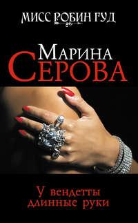 Серова, Марина  - У вендетты длинные руки