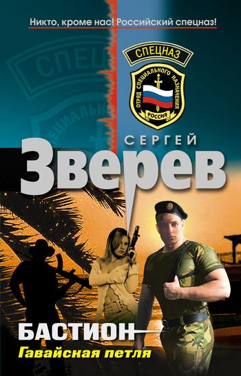 Сергей Зверев Гавайская петля сергей садов наследник ордена