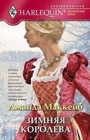 Зимняя королева от ЛитРес