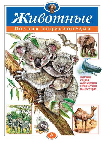 Животные. Полная энциклопедия LitRes.ru 149.000