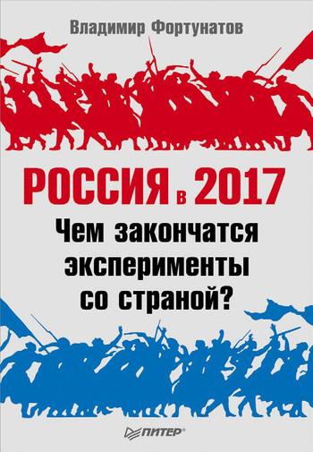 Россия в 2017 году. Чем закончатся эксперименты со страной? от ЛитРес