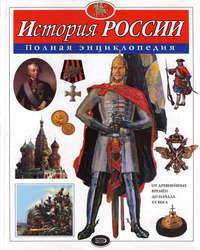 - История России. Полная энциклопедия