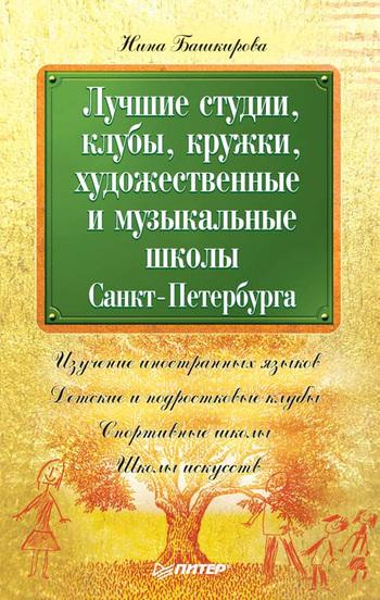 Лучшие студии, клубы, кружки, художественные и музыкальные школы Санкт-Петербурга