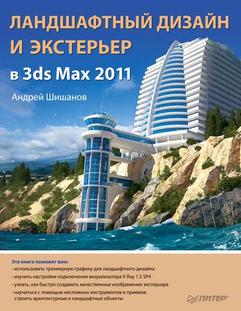 Дизайн в 3ds max