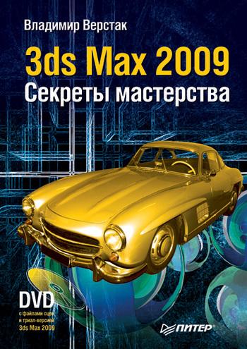 3ds Max 2009. Секреты мастерства от ЛитРес