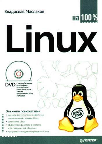 бесплатно Linux на 100% Скачать Владислав Маслаков