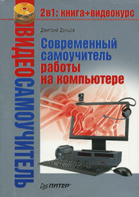 Дмитрий Донцов Современный самоучитель работы на компьютере современный самоучитель работы на компьютере в windows 7 cd с видеокурсом
